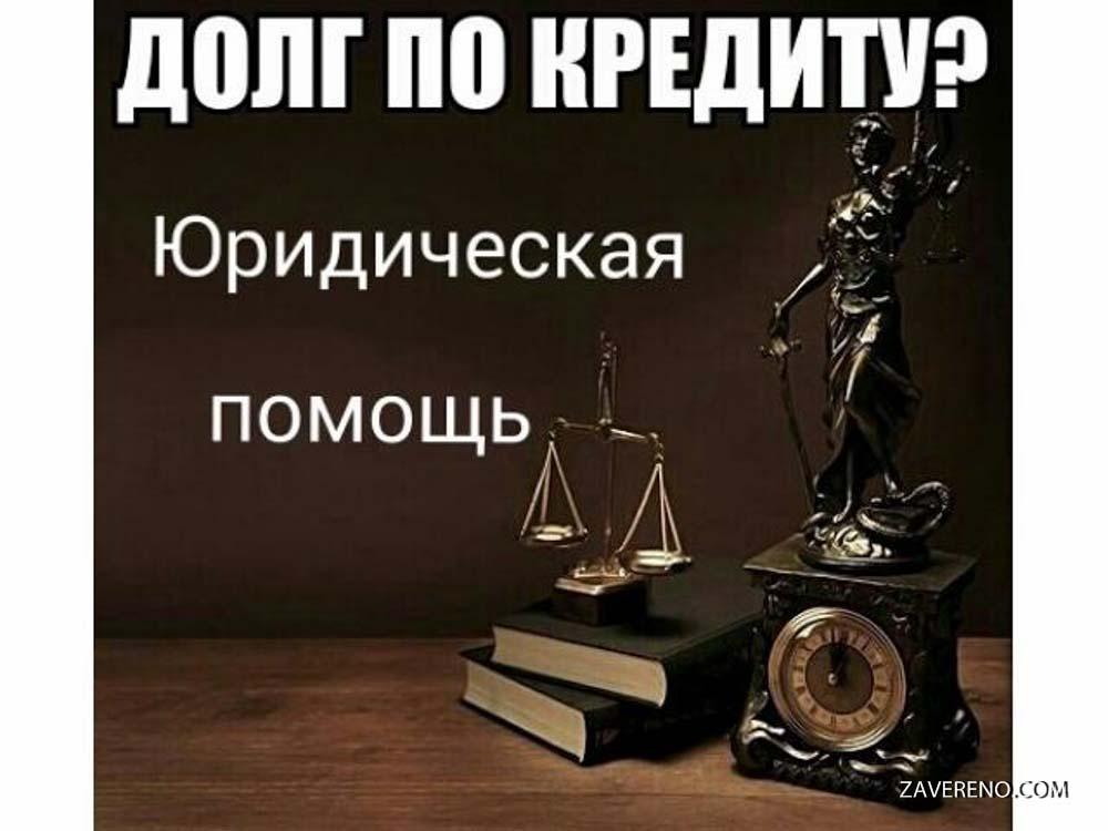 советы юристов по кредитам