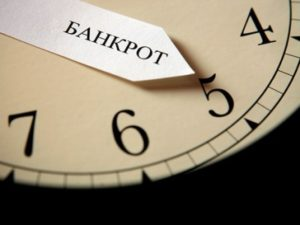 Продажа имущества предприятий-банкротов