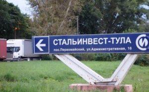 """Банкротство ЗАО """"Стальинвест"""""""