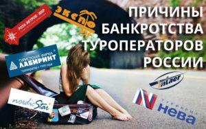 Банкротство туроператоров