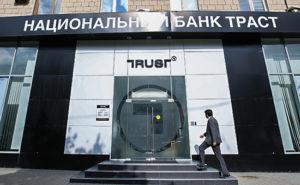 "Банк ""Траст"" - банкротство 2016"