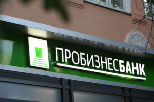 Банкротство Пробизнесбанка