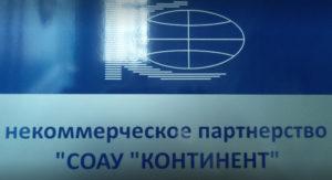 """Союз арбитражных управляющих """"Континент"""""""