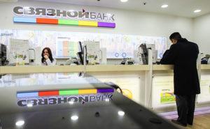 """Банкротство банка """"Связной"""""""