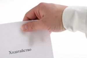 Ходатайство об ознакомлении с материалами дела о банкротстве