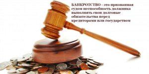 Виды преступлений в сфере банкротства