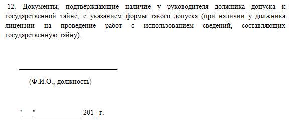 Заявление о признании банкротом юридического лица