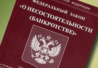 """Статья 126 ФЗ """"О несостоятельности (банкротстве)"""""""