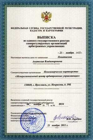 """Союз """"Межрегиональный центр арбитражных управляющих"""""""