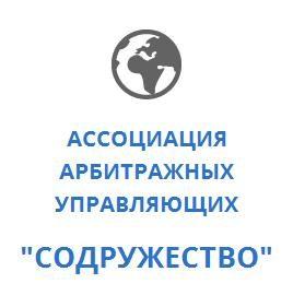"""Ассоциация Арбитражных Управляющих """"Содружество"""""""