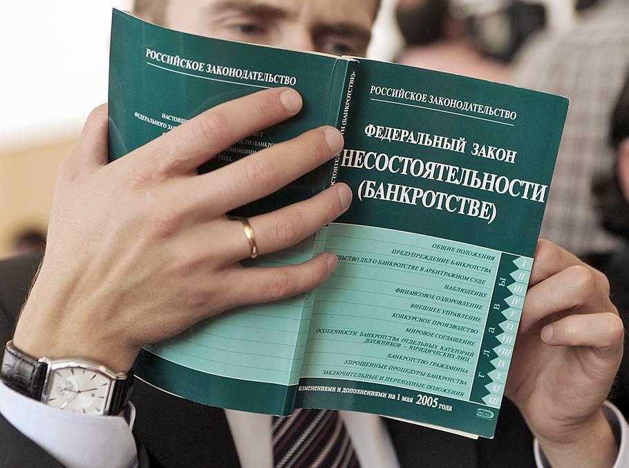 """Статья 4 ФЗ """"О несостоятельности (банкротстве)"""""""