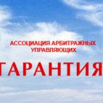 """Ассоциация арбитражных управляющих """"Гарантия"""""""