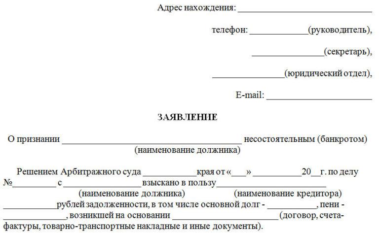 заявление об вступлении в дело о банкротстве