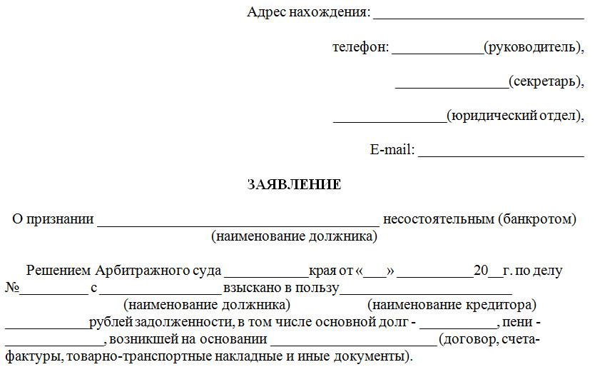 исковое заявление об истребовании документов снт изобразил