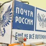 Как подать в суд на почту России